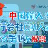 リサーチした売れ筋商品を中国輸入代行業者に購入依頼する手順を解説!
